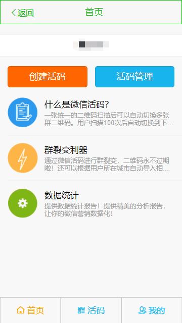 免费的活码工具,捷云活码系统